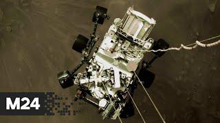 В NASA показали первое видео, снятое марсоходом Perseverance - Москва 24