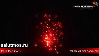 Фейерверк Maxsem Fireworks MC135 FURIOUS