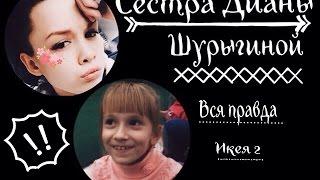 Моя позиция   Сестра Дианы Шурыгиной   Новый видеоблогер