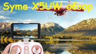 Новейший квадрокоптер Syma X5UW | Обзор и облёт | MikeRC 2016 FHD
