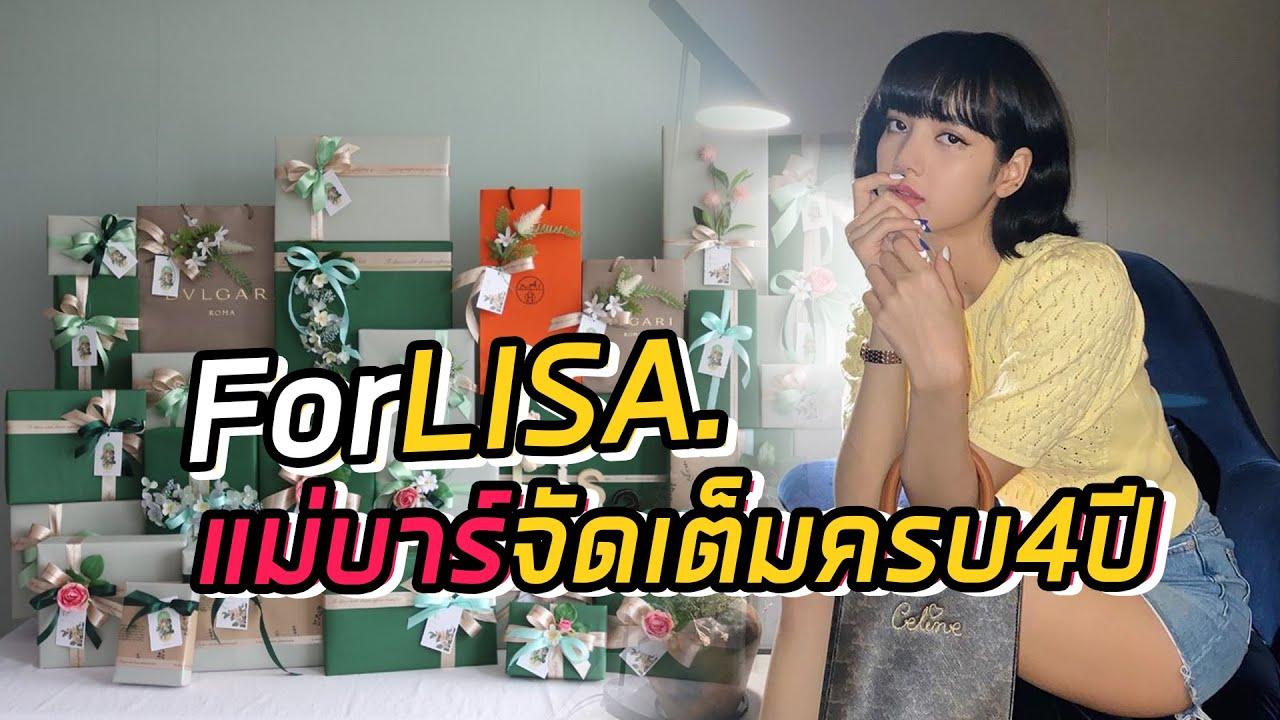 มาครบ!! แม่บาร์จัดเต็มให้ลิซ่า ส่งของขวัญครบรอบ4ปี LISA BLACKPINK