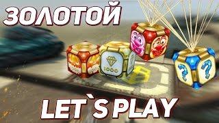 Танки онлайн-'Золотой Let`s play #38' - [ Моя добыча I 1 Апреля I 5 Часть I X5 Голды ]