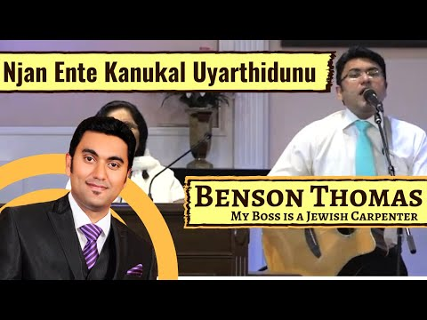 Njan Ente Kannukal   Malayalam Christian Worship   Benson Thomas