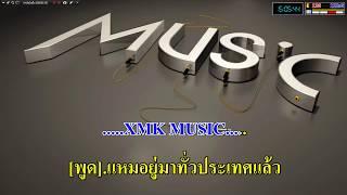 สาวบางโพ - จิ้งหรีดขาว วงศ์เทวัญ_(Karaoke+Add2)