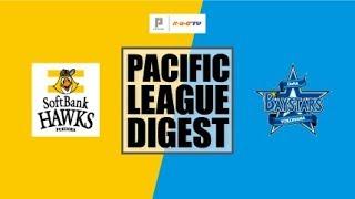 ホークス対ベイスターズ(ヤフオクドーム)の試合ダイジェスト動画。 2018...