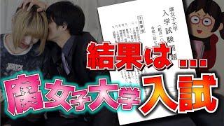 【腐女子大学】BL学園のテストを受けてみた結果...!!