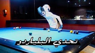 كيف تلعب بلياردو مع الكورة!!! | نهاية اسطورية😂🔥 | Football Challenge