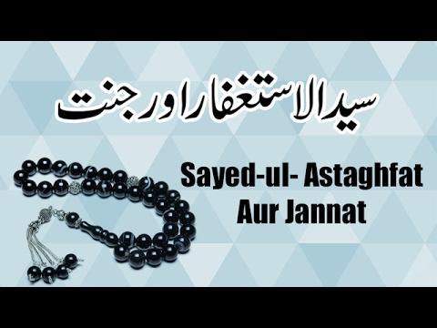 Sayed-ul-Astaghfar Aur Jannat I Urdu/Hindi