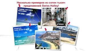 Что нужно современному сознательному туристу Швейцарском онлайн тур операторе Swiss Halley(, 2014-07-11T15:04:50.000Z)