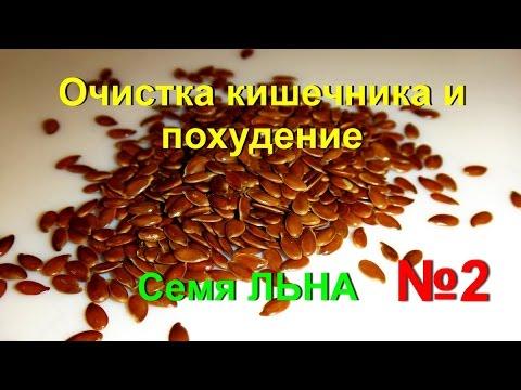 Отвар Семян Льна - Лечение И Прфилактика Заболеваний