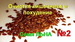 Как очистить кишечник от шлаков!  Очищение льняным семенем! Очиститься и похудеть| № 2 | #edblack