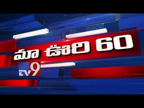 Maa Oori 60    Top News From Telugu States    19-03-2019 - TV9