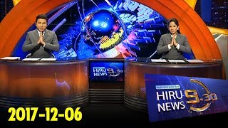Hiru News 9.30 PM | 2017-12-06