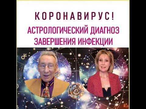 Коронавирус. Астрологический диагноз завершения.                       Астролог Э.Фальковский.