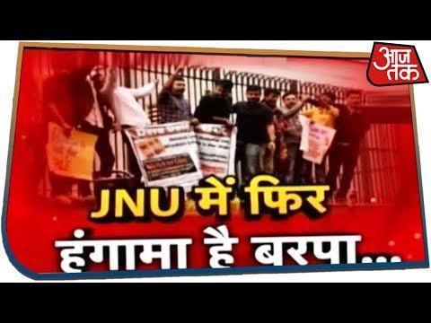 JNU में फिर हंगामा है बरपा.... | देखिये Halla Bol With Anjana Om Kashyap