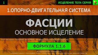 1 1 6 Здоровые Фасции ГЛУБОКОЕ ИСЦЕЛЕНИЕ резонансный саблиминал
