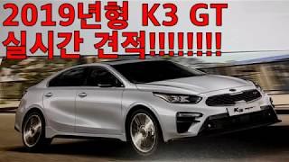 2019년형 K3 GT 실시간 견적!!1부!!