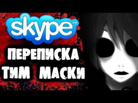 СТРАШИЛКИ НА НОЧЬ - Переписка с Тим Маски в Skype