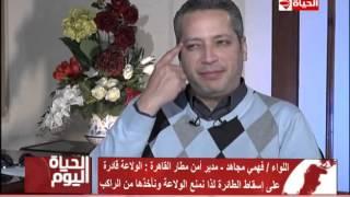 مدير أمن مطار القاهرة يكشف السبب وراء منع دخول «الولاعات» للطائرات.. (فيديو)