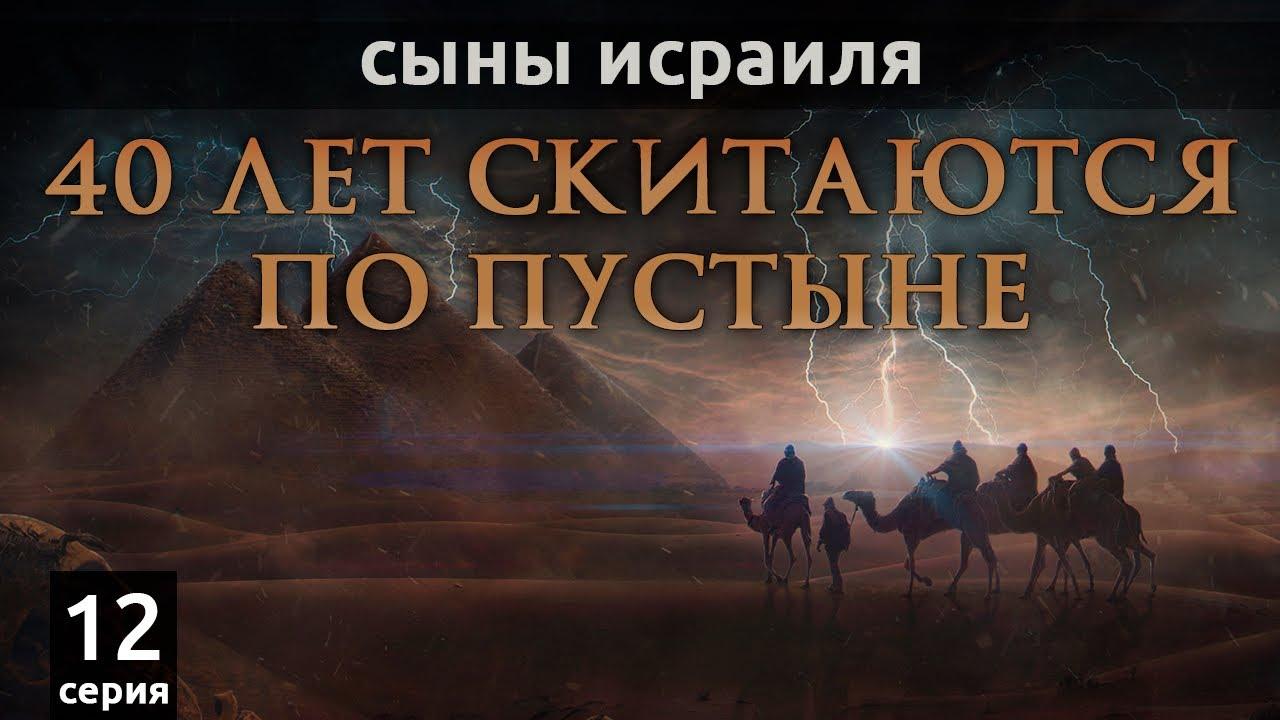 Сыны Исраиля 40 лет скитаются по пустыне | Сыны Исраиля - серия 12