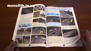 Правила дорожного движения Украины 2015