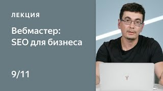 видео Оптимизация сайта под Яндекс: как оптимизировать сайт под Yandex