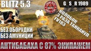 WoT Blitz - Антибабаха ИС-4. Затащил против скиловиков - World of Tanks Blitz (WoTB)