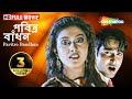 Pavitro Bandhan (HD) - Superhit Bengali Movie   Jyoti Das   Varsha   Akash   Pupinder