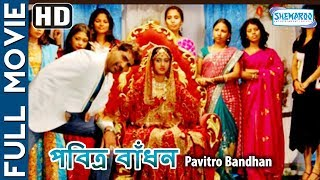 Pavitro Bandhan (HD) - Superhit Bengali Movie | Jyoti Das | Varsha | Akash | Pupinder