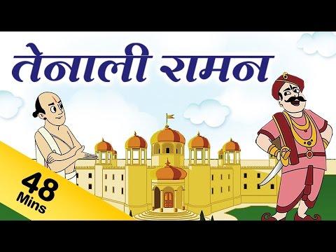 Tenali Raman Stories in Hindi For Kids   Tenali Raman Hindi Stories Collection For Children