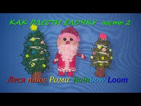 Как плести из резинок Rainbow Loom Bands ЕЛКУ  часть 2