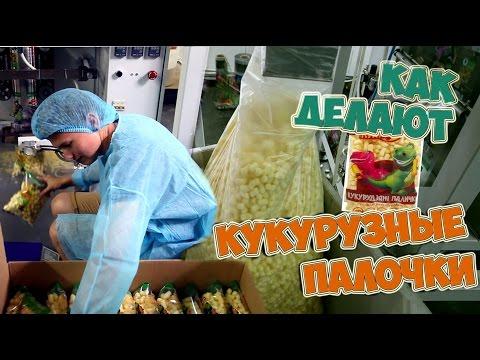 Как делают кукурузные палочки видео