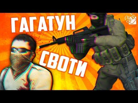 Гагатун против Своти в Counter-Strike: Global Offensive