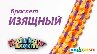 Браслет ИЗЯЩНЫЙ из Rainbow Loom Bands. Урок 183 | Bracelet tutorial Rainbow Loom