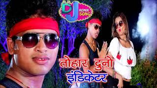 Hai tor duno indicator remix by dj sagar star singer awdhesh premi dssg 🎼🎼dj original mp3 dowunload links🎵🎵 :- http://bit.ly/2yaczeq song http...