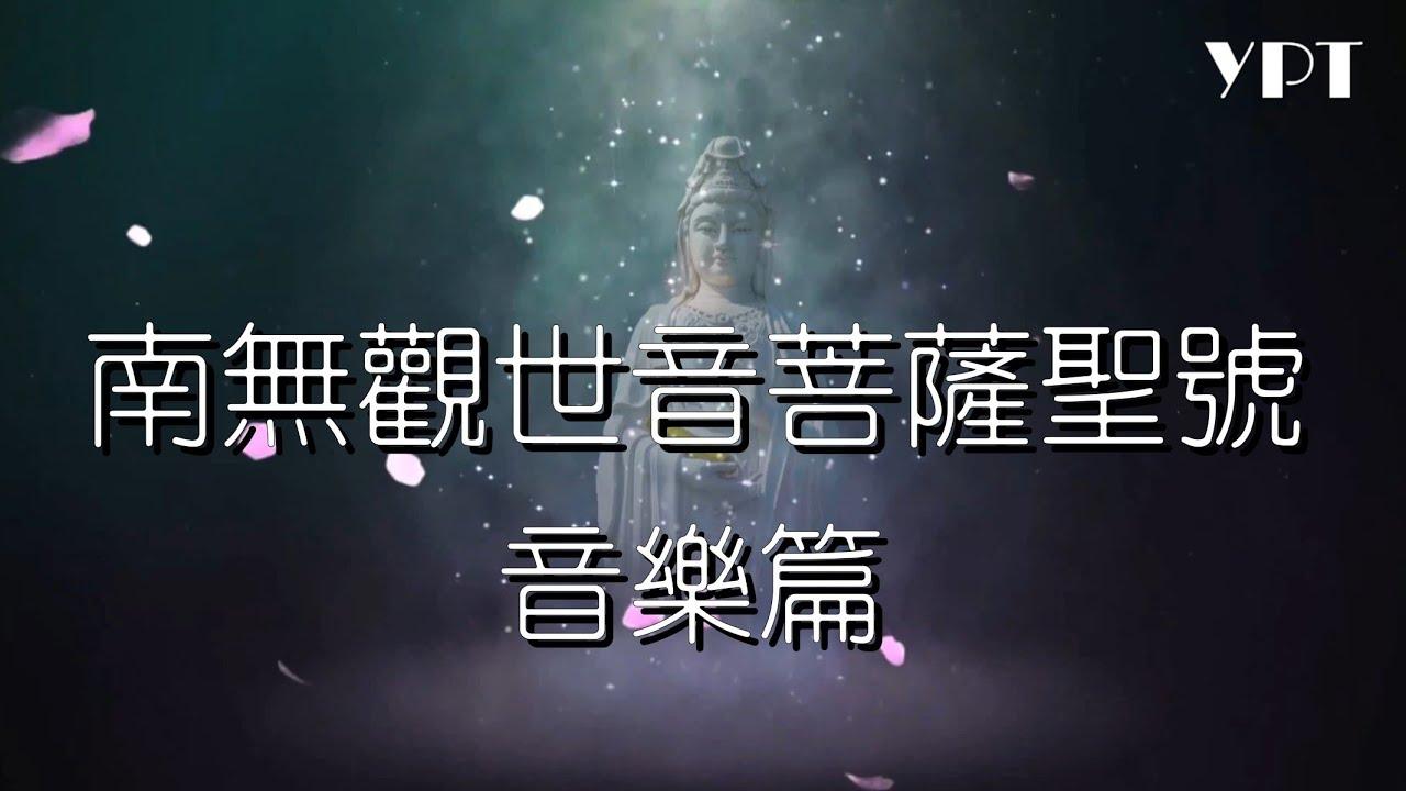 YPT《南無觀世音菩薩聖號-音樂篇》高音質悅耳版  心靈音樂|佛教音樂>無痕加長珍藏版