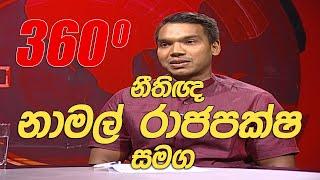 360 | with Namal Rajapaksha ( 27 - 07 - 2020 ) Thumbnail