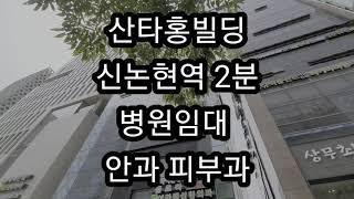 산타홍빌딩 신논현역 2분  병원임대 안과 피부과