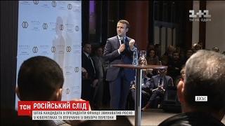 видео 14 лютого у Франції