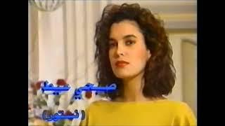 Entrada de la telenovela El Magnate 1990