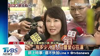 不忍中常委了! 郭台銘宣布退出國民黨