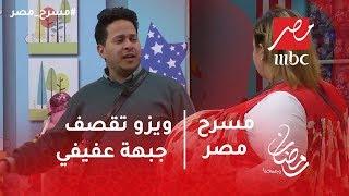 «ويزو» تقصف جبهة عفيفي في «مسرح مصر» .. فيديو