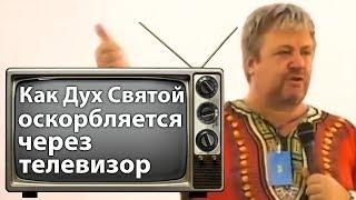 Как Дух Святой оскорбляется через телевизор (сериал Дом 2 и подобные) - Сергей Винковский