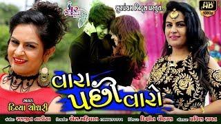 Vara pachi aavse varo New Bewafa song વારા પછી આવશે વારો by Divya Chaudhari