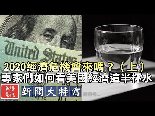經濟危機2020年會來嗎?專家學者如何看美國經濟這半杯水(上)