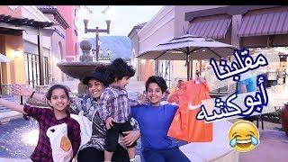 مشتريات العيد قبل رمضان - مقلبنا ابو كشه