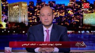 #الحكاية | إيهاب الخطيب: تم إرسال خطاب رسمي من اتحاد الكرة المصري للإتحاد الدولي