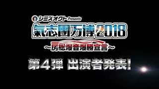 NEW>9月15日(土):和田アキ子 <NEW>9月16日(日):the GazettE、DJダイ...