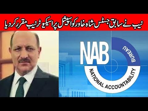 NAB appoints former Justice Shah Khawar appointed special prosecutor | 24 News HD