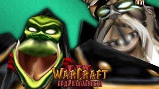 #11 ПЛЕТЕНИЕ ИНТРИГИ / Хитрый план - Warcraft 3 Орда в Опасности прохождение